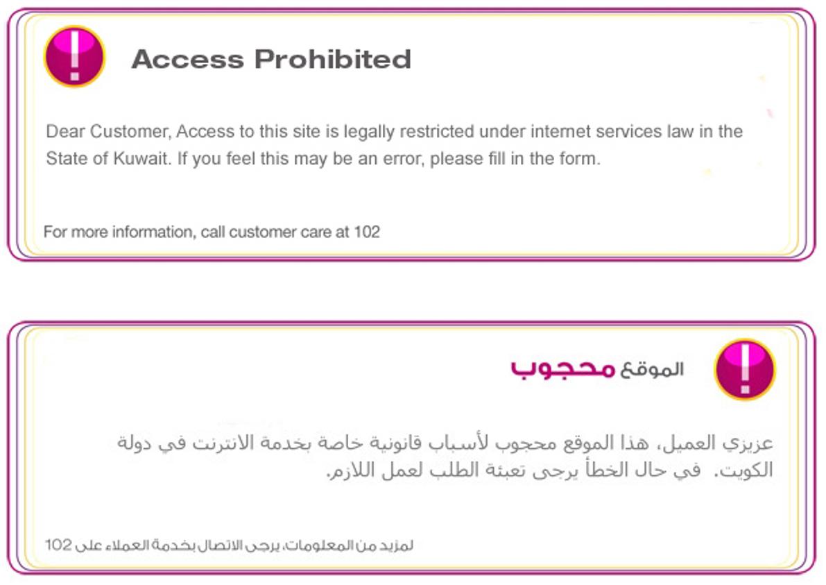 I2P Kuwait Blockpage